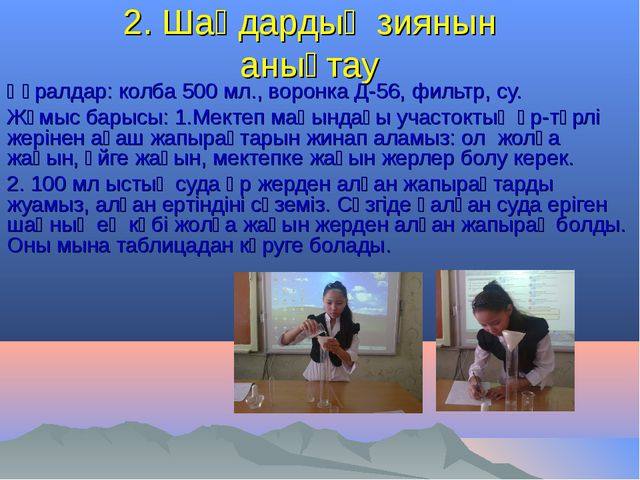 2. Шаңдардың зиянын анықтау Құралдар: колба 500 мл., воронка Д-56, фильтр, су...