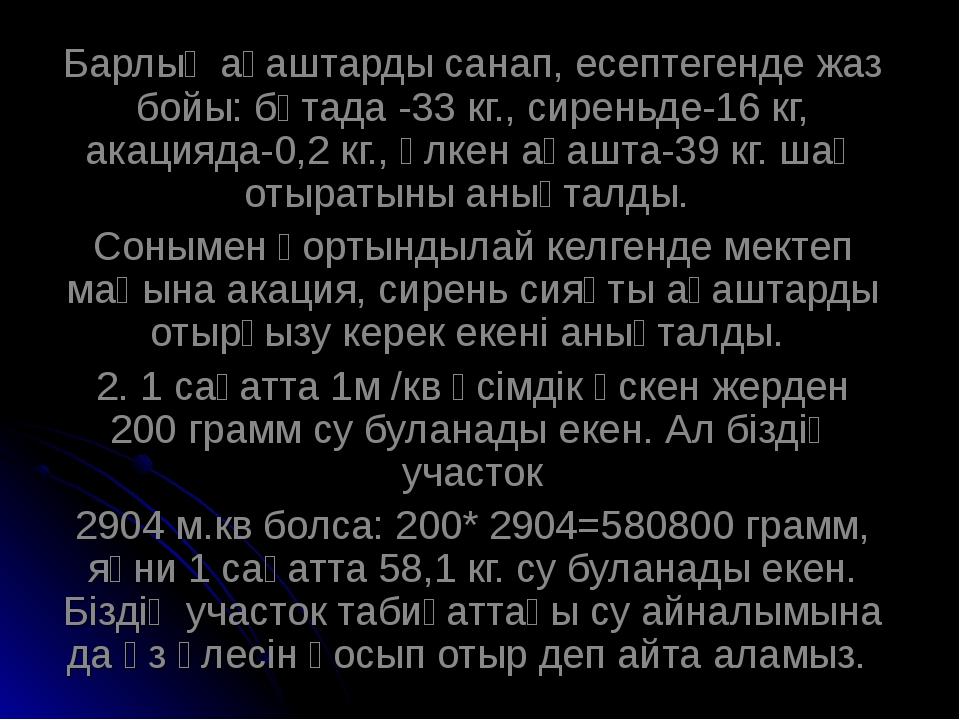 Барлық ағаштарды санап, есептегенде жаз бойы: бұтада -33 кг., сиреньде-16 кг,...