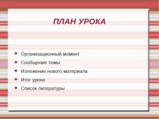 ПЛАН УРОКА Организационный момент Сообщение темы Изложение нового материала И