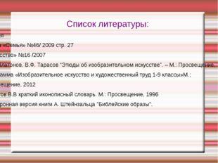 Список литературы: Библия Газета «Семья» №46/ 2009 стр. 27 «Искусство» №16 /2