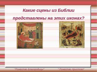"""Какие сцены из Библии представлены на этих иконах? """"Рожество Благородицы"""" """" Р"""