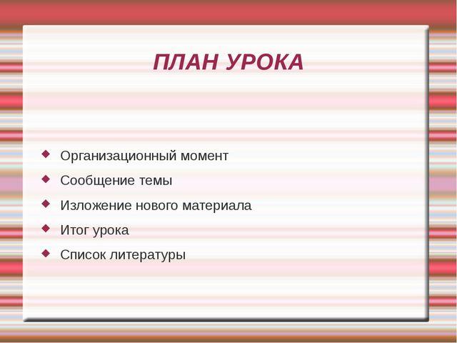 ПЛАН УРОКА Организационный момент Сообщение темы Изложение нового материала И...