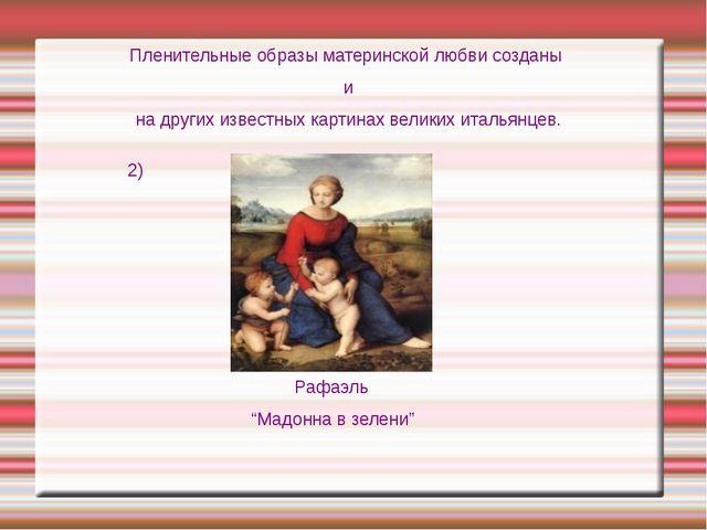 """Рафаэль """"Мадонна в зелени"""" Пленительные образы материнской любви созданы и н..."""
