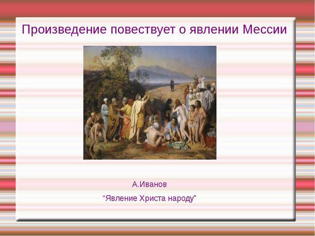 """Произведение повествует о явлении Мессии А.Иванов """"Явление Христа народу"""""""