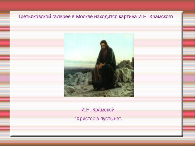 Третьяковской галерее в Москве находится картина И.Н. Крамского И.Н. Крамской...