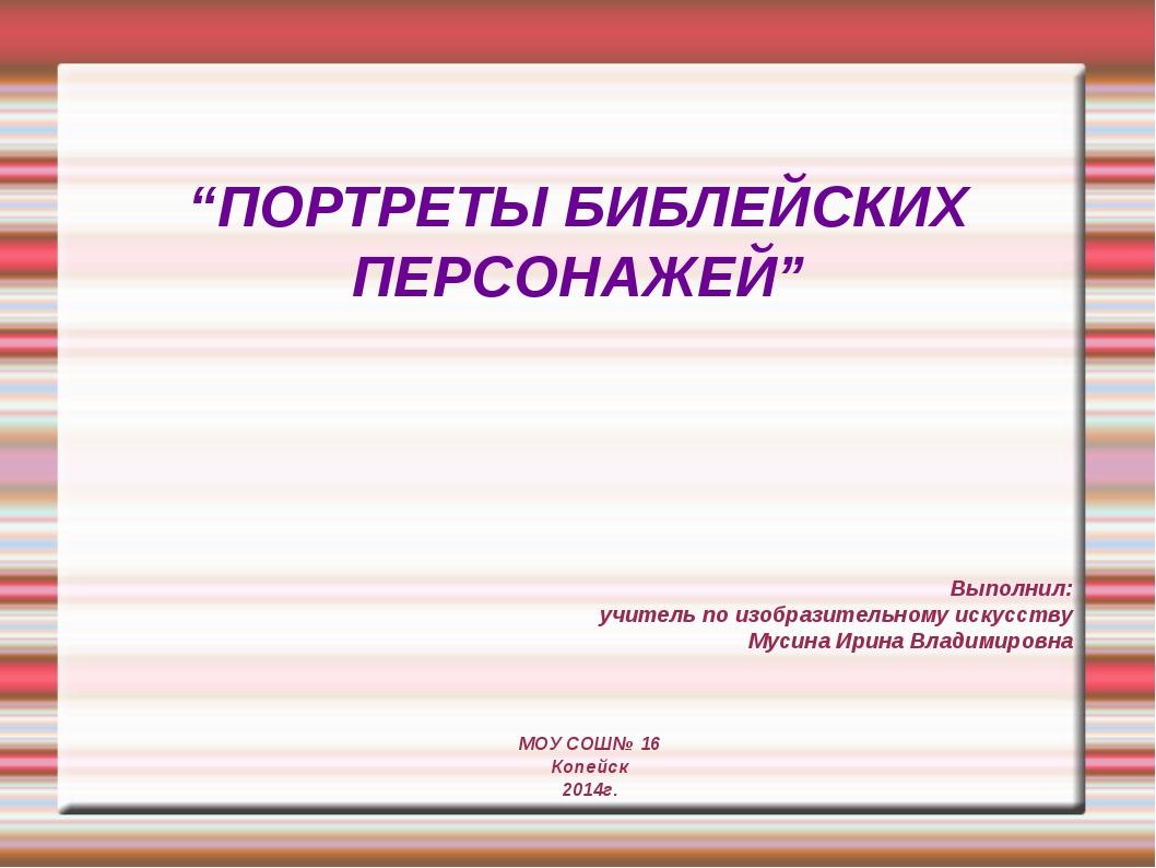"""""""ПОРТРЕТЫ БИБЛЕЙСКИХ ПЕРСОНАЖЕЙ"""" Выполнил: учитель по изобразительному искусс..."""