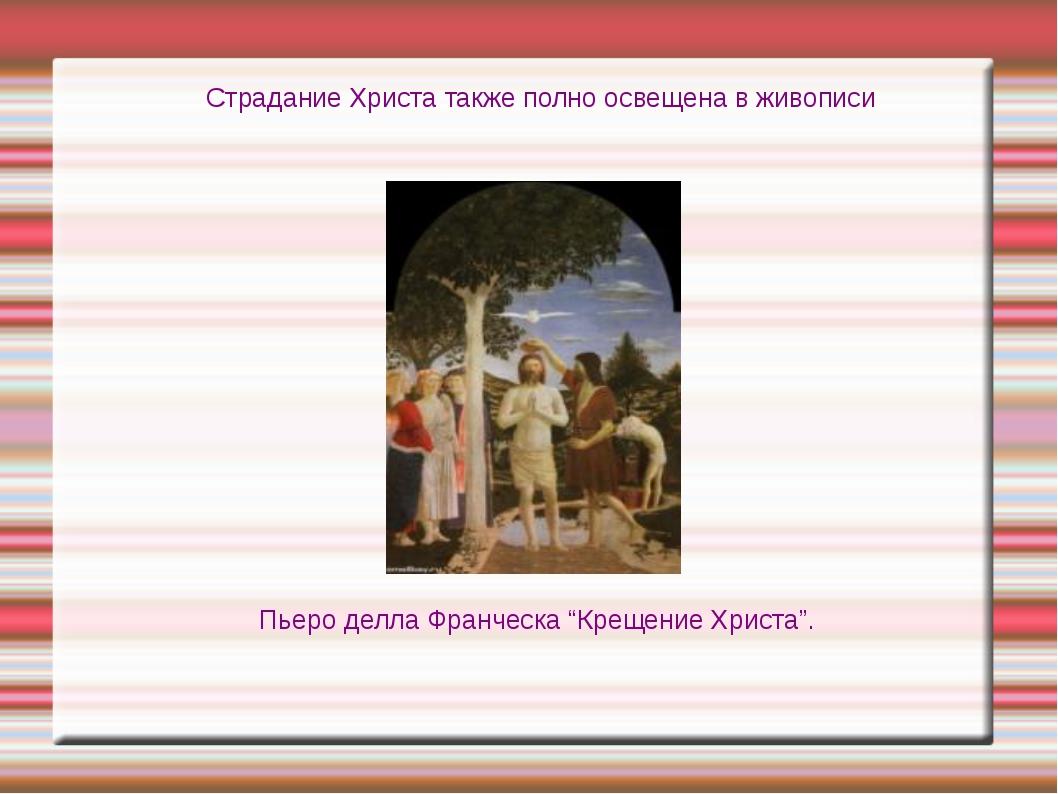 """Страдание Христа также полно освещена в живописи Пьеро делла Франческа """"Креще..."""