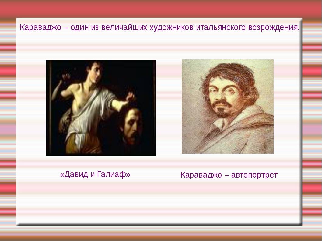 Караваджо – один из величайших художников итальянского возрождения. «Давид и...
