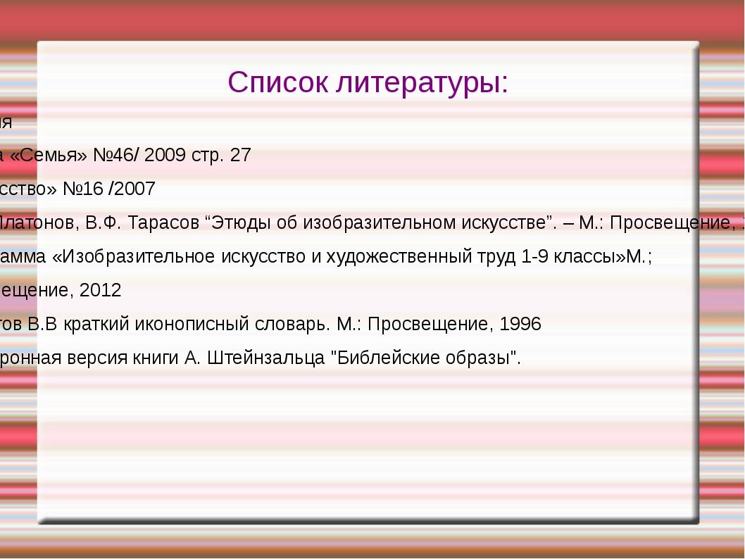 Список литературы: Библия Газета «Семья» №46/ 2009 стр. 27 «Искусство» №16 /2...