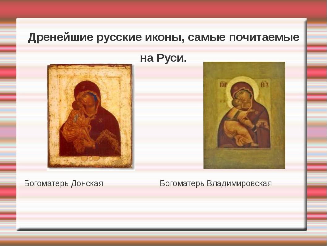 Дренейшие русские иконы, самые почитаемые на Руси. Богоматерь Донская Богомат...