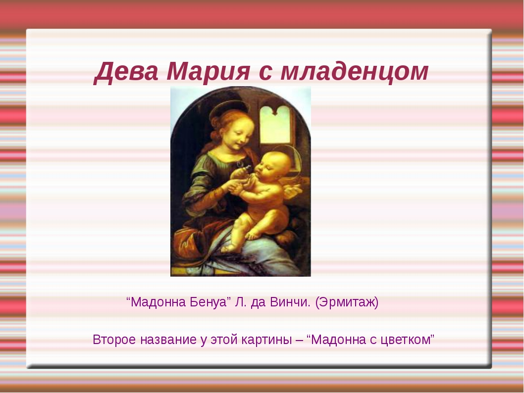 "Дева Мария с младенцом ""Мадонна Бенуа"" Л. да Винчи. (Эрмитаж) Второе название..."