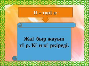II – топқа: Жаңбыр жауып тұр. Күн күркіреді.