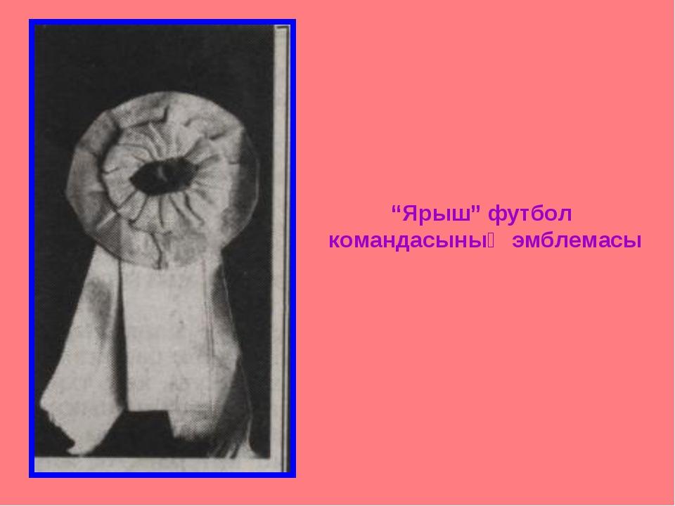 """""""Ярыш"""" футбол командасының эмблемасы"""