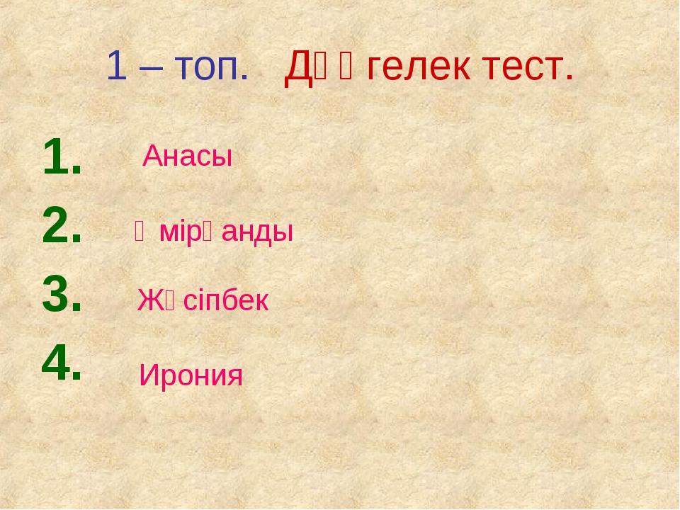 1 – топ. Дөңгелек тест. 1. 2. 3. 4. Анасы Әмірқанды Жүсіпбек Ирония