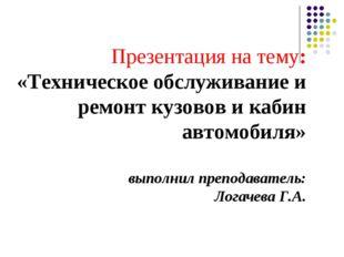 Презентация на тему: «Техническое обслуживание и ремонт кузовов и кабин автом