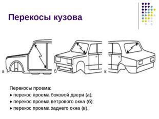 Перекосы кузова Перекосы проема: ♦перекос проема боковой двери (а); ♦переко