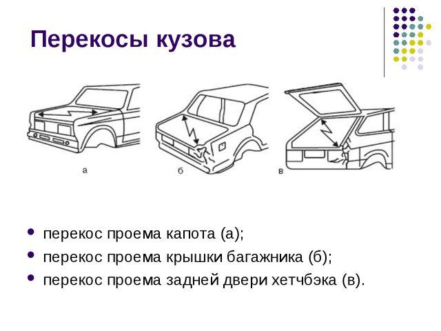 Перекосы кузова перекос проема капота (а); перекос проема крышки багажника (б...