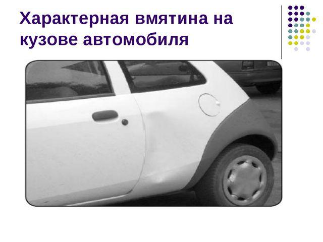 Характерная вмятина на кузове автомобиля