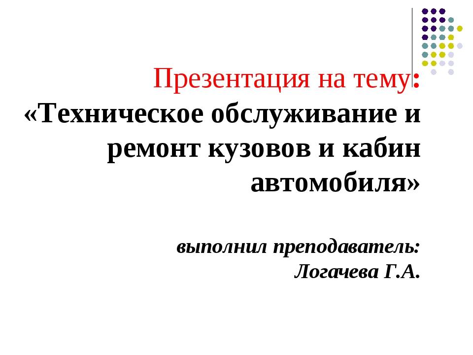 Презентация на тему: «Техническое обслуживание и ремонт кузовов и кабин автом...