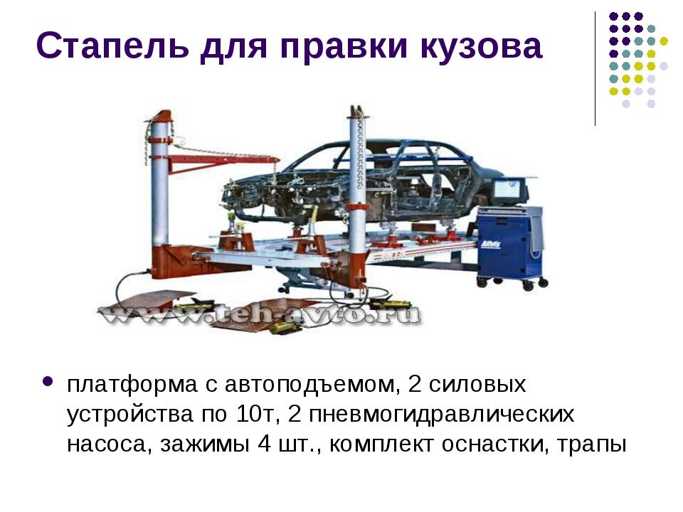 Стапель для правки кузова платформа с автоподъемом, 2 силовых устройства по 1...
