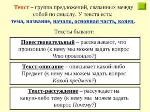 Текст – группа предложений, связанных между собой по смыслу. У текста есть: т