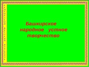 Башкирский детский фольклор Башкирское народное устное творчество Башкирское