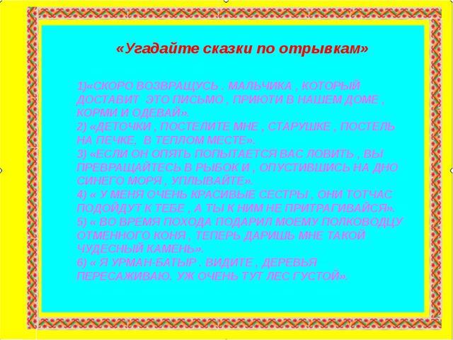 «Угадайте сказки по отрывкам» 1)«СКОРО ВОЗВРАЩУСЬ . МАЛЬЧИКА , КОТОРЫЙ ДОСТАВ...