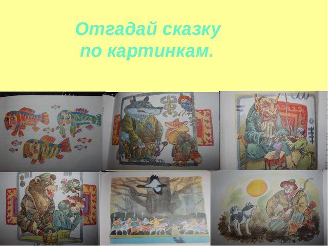 Отгадай сказку по картинкам. ….