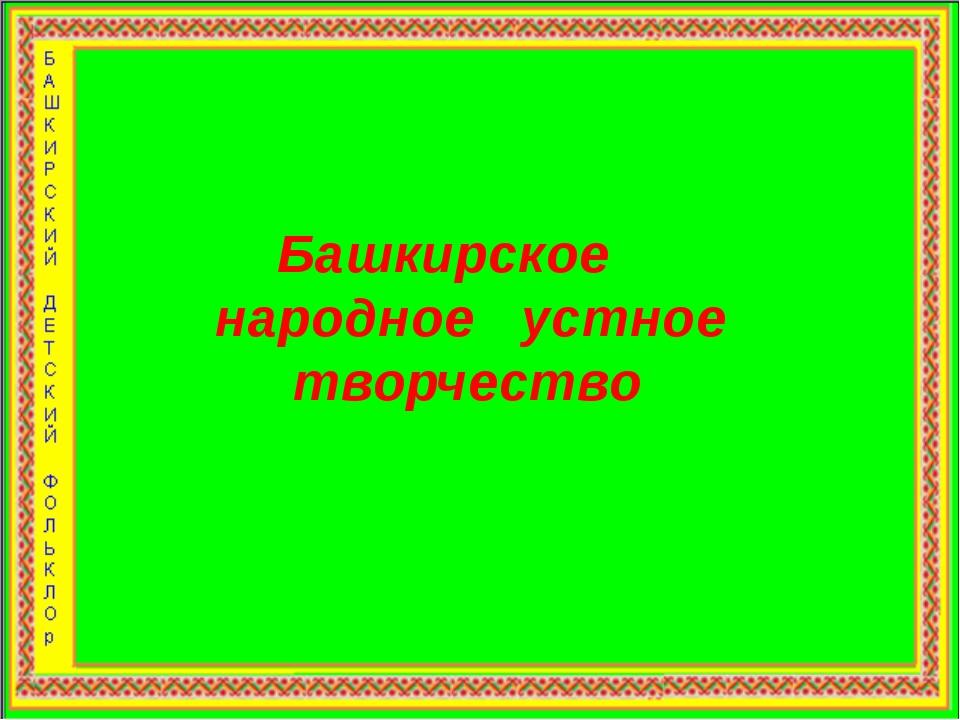 Башкирский детский фольклор Башкирское народное устное творчество Башкирское...