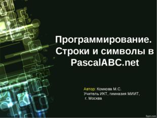 Программирование. Строки и символы в PascalABC.net Автор: Комкова М.С. Учител