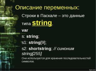 Описание переменных: Строки в Паскале – это данные типаstring. var s: string