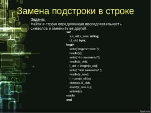 Замена подстроки в строке var s,s_old,s_new: string; i,l_old: byte; begin wri