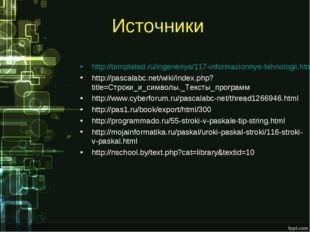 Источники http://templated.ru/ingeneriya/117-informacionnye-tehnologii.html h