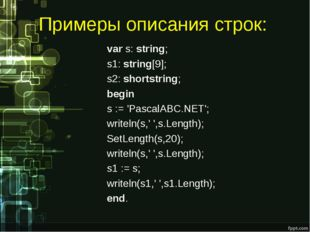 Примеры описания строк: var s: string; s1: string[9]; s2: shortstring; begin