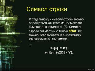 Символ строки К отдельному символу строки можно обращаться как к элементу мас