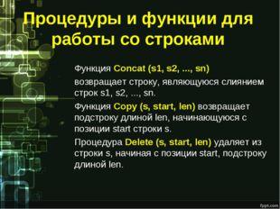 Процедуры и функции для работы со строками ФункцияConcat (s1, s2, ..., sn)
