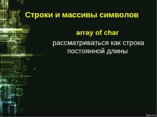 Строки и массивы символов array of char рассматриваться как строка постоянной