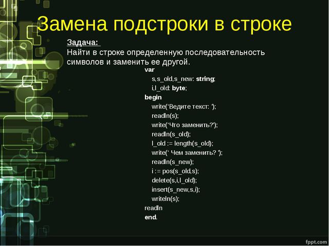 Замена подстроки в строке var s,s_old,s_new: string; i,l_old: byte; begin wri...