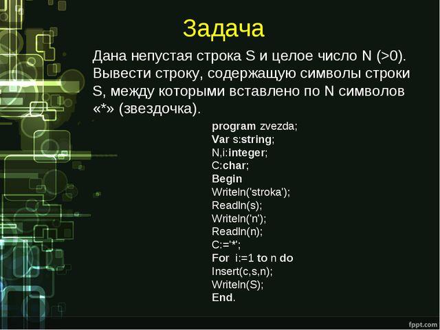 Задача Дана непустая строка S и целое число N (>0). Вывести строку, содержащу...