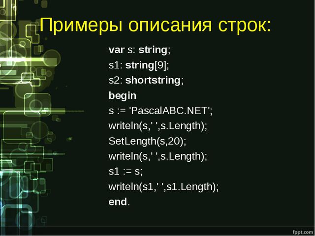 Примеры описания строк: var s: string; s1: string[9]; s2: shortstring; begin...