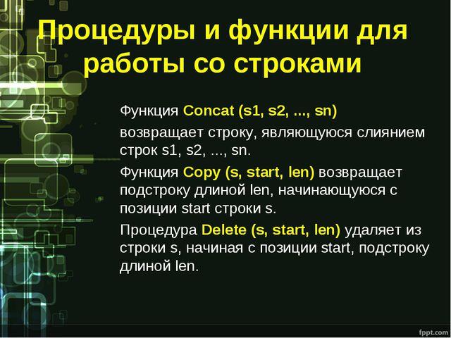 Процедуры и функции для работы со строками ФункцияConcat (s1, s2, ..., sn)...