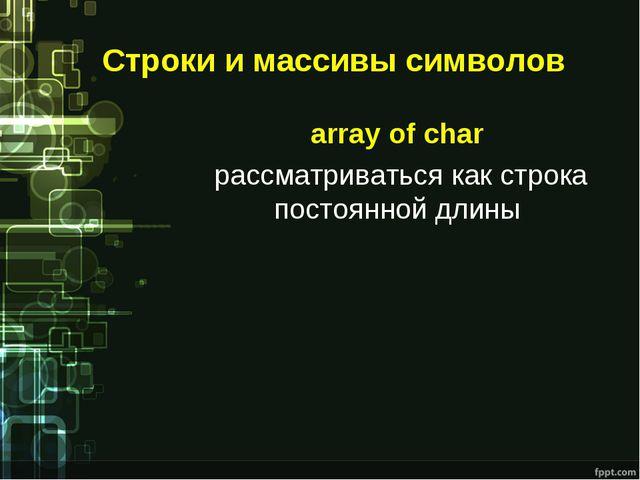 Строки и массивы символов array of char рассматриваться как строка постоянной...