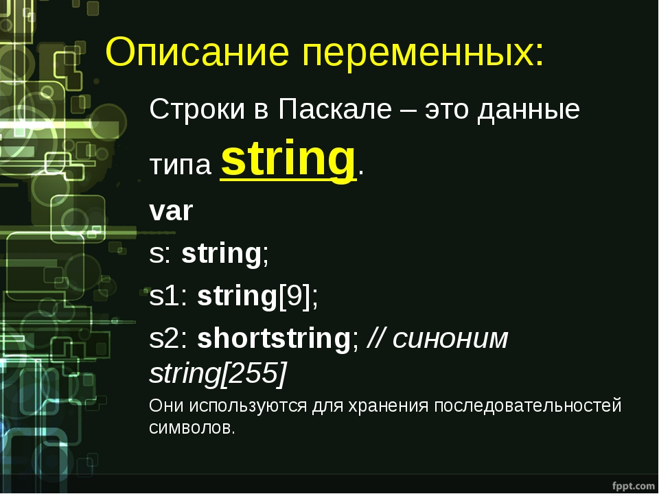 Описание переменных: Строки в Паскале – это данные типаstring. var s: string...