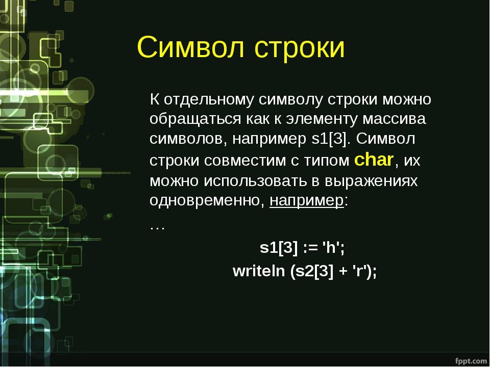 Символ строки К отдельному символу строки можно обращаться как к элементу мас...