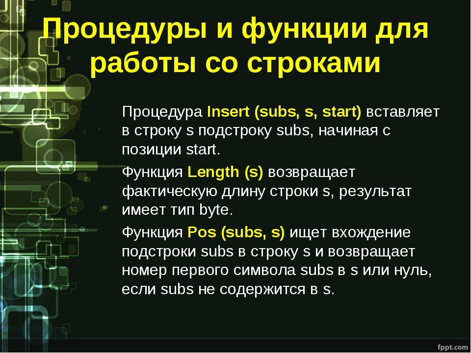 Процедуры и функции для работы со строками ПроцедураInsert (subs, s, start)...