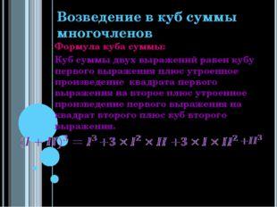 Возведение в куб суммы многочленов Формула куба суммы: Куб суммы двух выражен