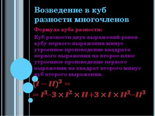 Возведение в куб разности многочленов Формула куба разности: Куб разности дву...