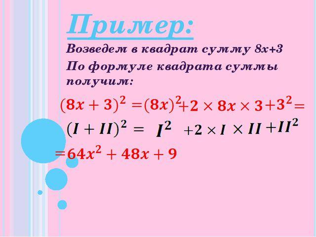 Пример: Возведем в квадрат сумму 8x+3 По формуле квадрата суммы получим: