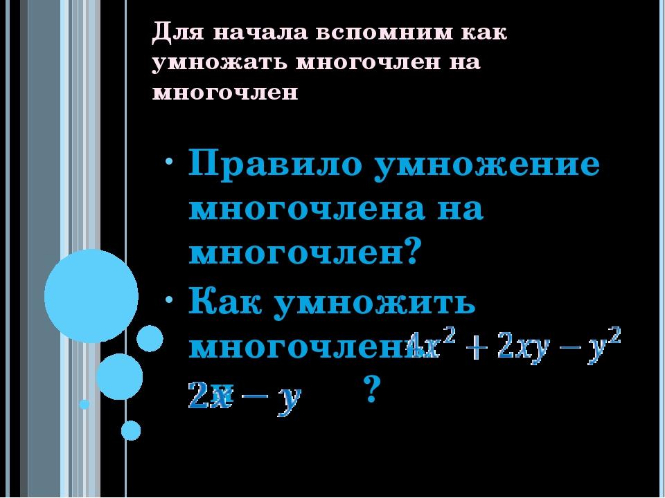 Для начала вспомним как умножать многочлен на многочлен Правило умножение мно...