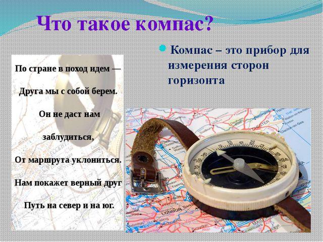 Что такое компас? Компас – это прибор для измерения сторон горизонта